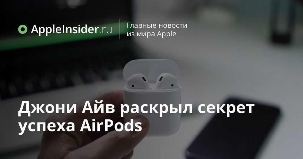 Полезные функции airpods pro, которые надо знать