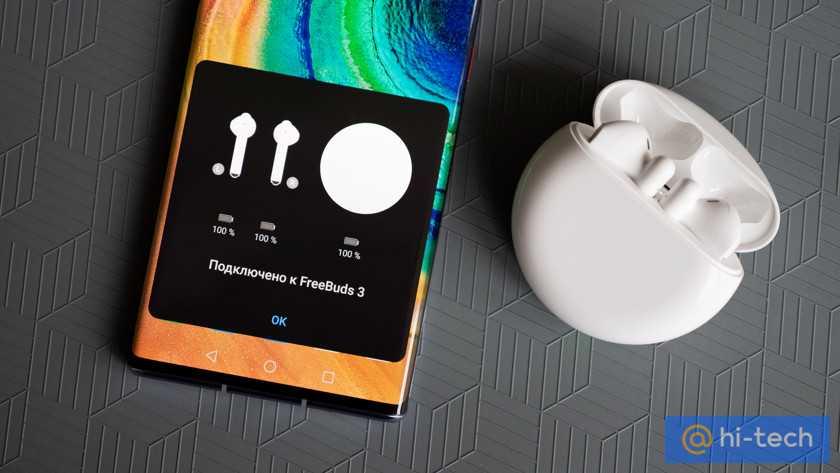 Какие наушники делает huawei: опыт использования huawei freebuds 3i - androidinsider.ru