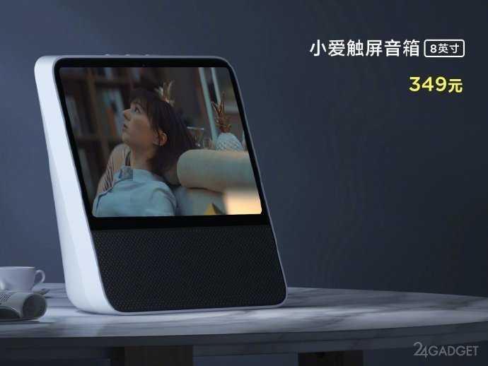 Китайский производитель электроники продолжает радовать свою целевую аудиторию доступными и интересными девайсами На этот раз компания Xiaomi представила смарт-дисплей