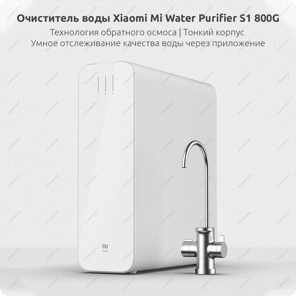 Фильтры для воды xiaomi – каталог цен, где купить в интернет-магазинах: продажа, характеристики, описания, сравнение