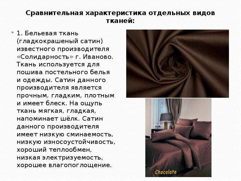 Лучшие ткани для постельного белья по мнению экспертов и по отзывам покупателей Достоинства и недостатки материалов