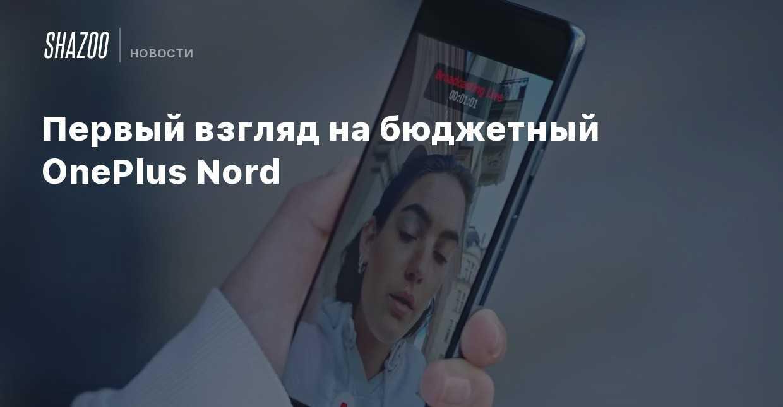 Исторический рекорд: смартфоном oneplus nord заинтересовались 4 млн человек еще до выхода