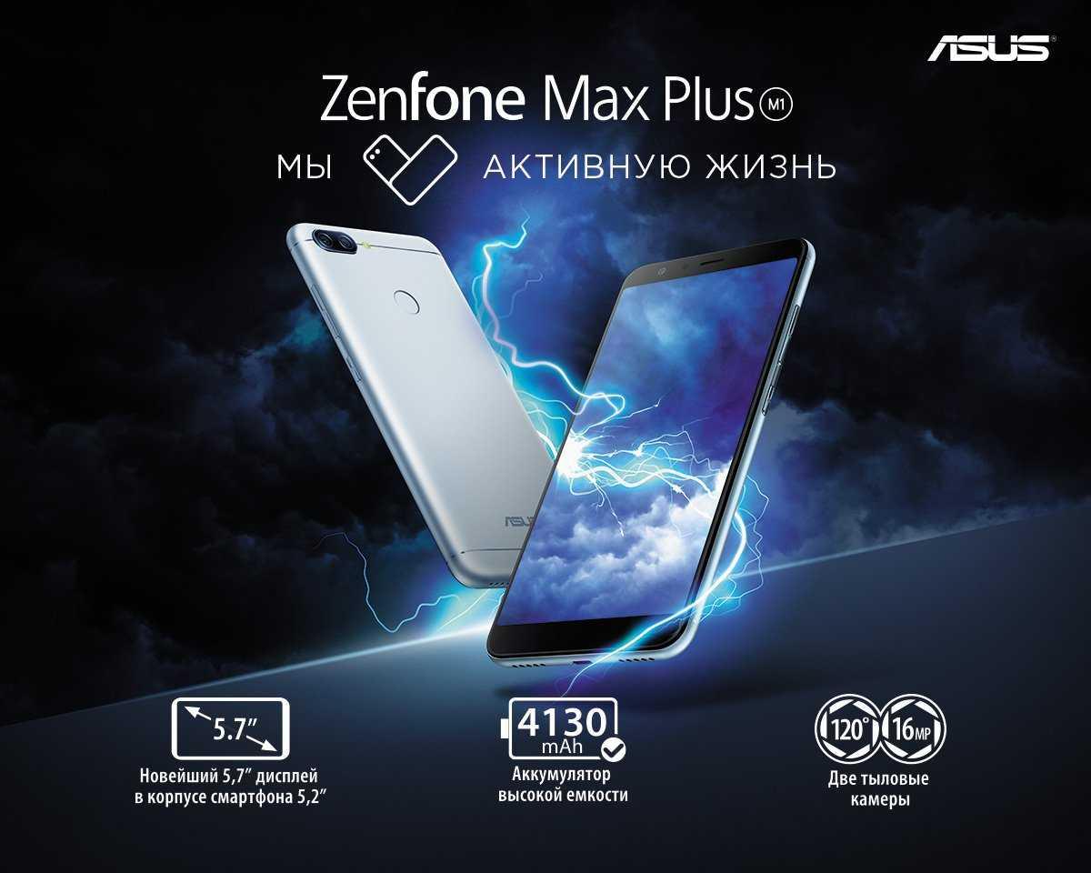 Обзор смартфона asus zenfone max plus (m1): автономность без рамок