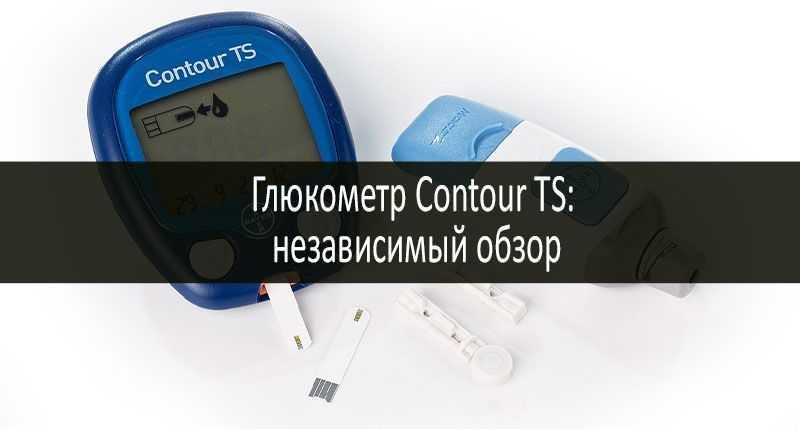 Как правильно пользоваться глюкометром