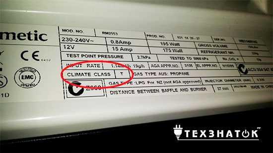 Климатический класс холодильника: что это такое и какой лучше