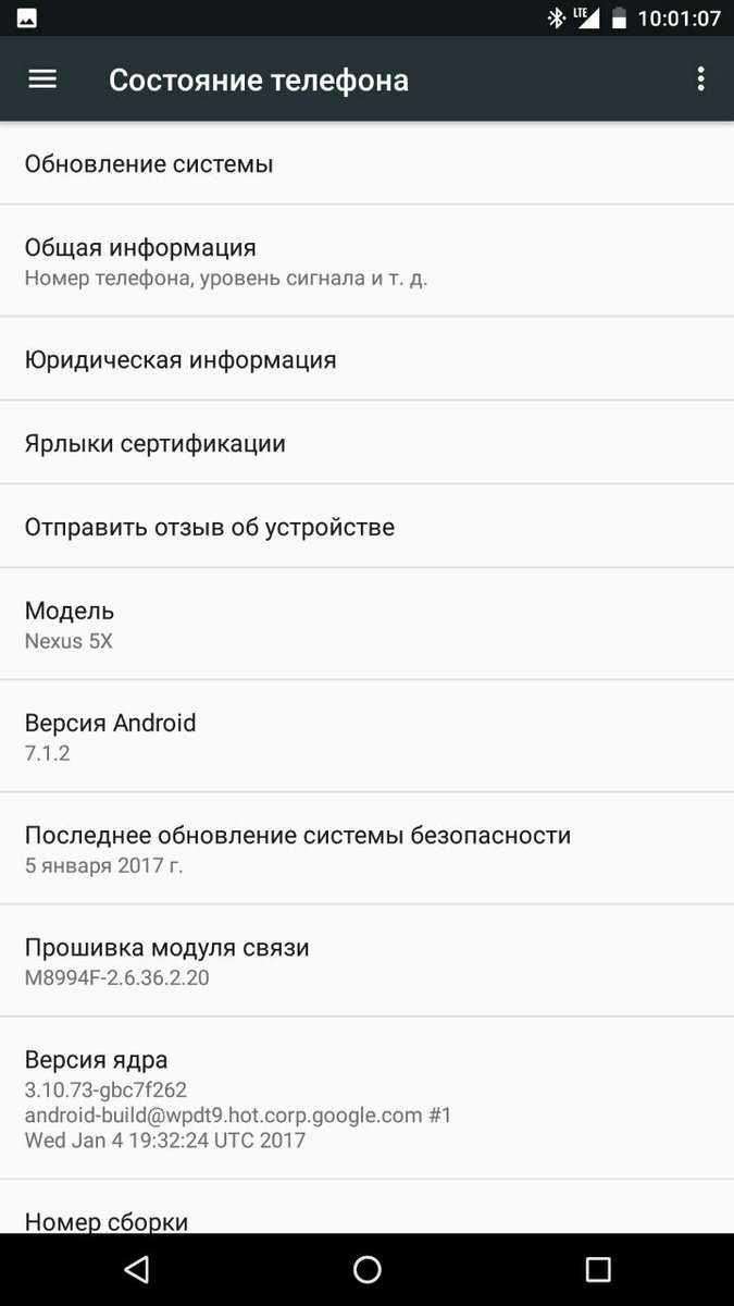 Какие android-смартфоны обновляются раньше остальных