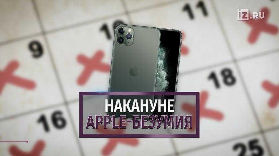 «яблоки» в розницу: первую партию iphone 12 раскупили на старте продаж | статьи | известия