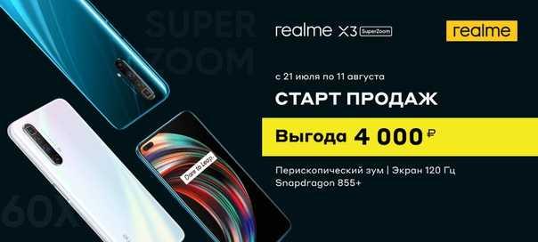 Обзор realme x3 superzoom - недорогой фотофлагман на snapdragon 855+ - root nation обзор realme x3 superzoom - недорогой фотофлагман на snapdragon 855+ - root nation