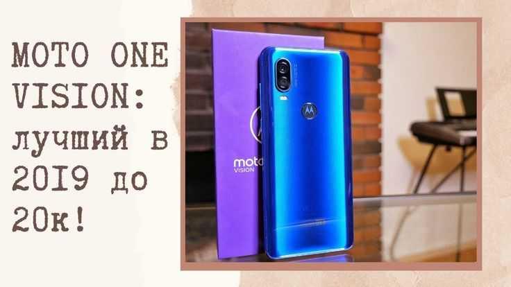 Motorola one vision: недорогой и качественный смартфон - cadelta.ru