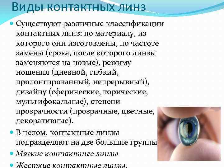 Как подобрать линзы для глаз без врача
