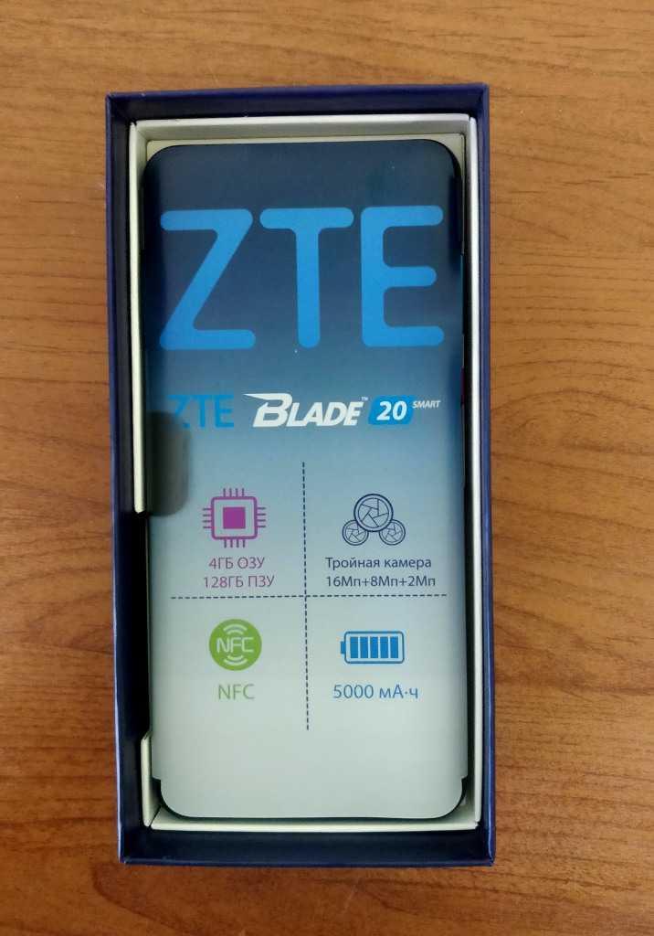 Обзор zte blade 20 smart (зте блейд 20 смарт): характеристики, цена