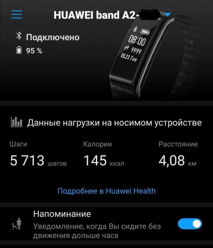 Как пользоваться huawei health: инструкция, регистрация, настройка, как скачать на андроид и компьютер