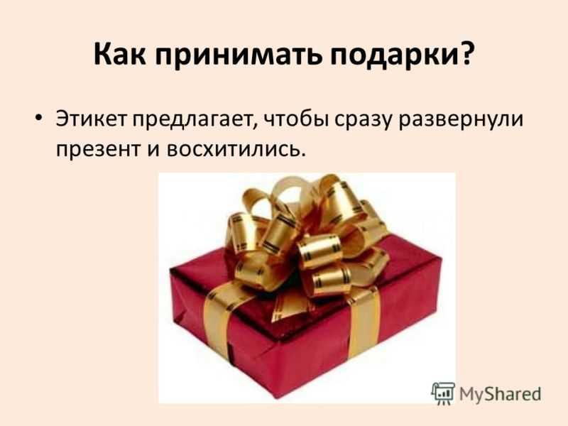 Что лучше подарить начальнику - к празднику торжественным событиям дню рождения Правила делового этикета