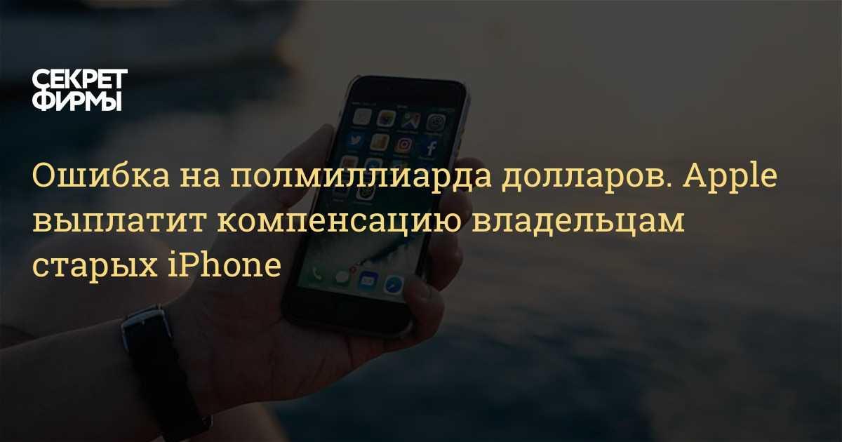 Apple начала выплачивать деньги за замедление iphone. кто и как может их получить | appleinsider.ru
