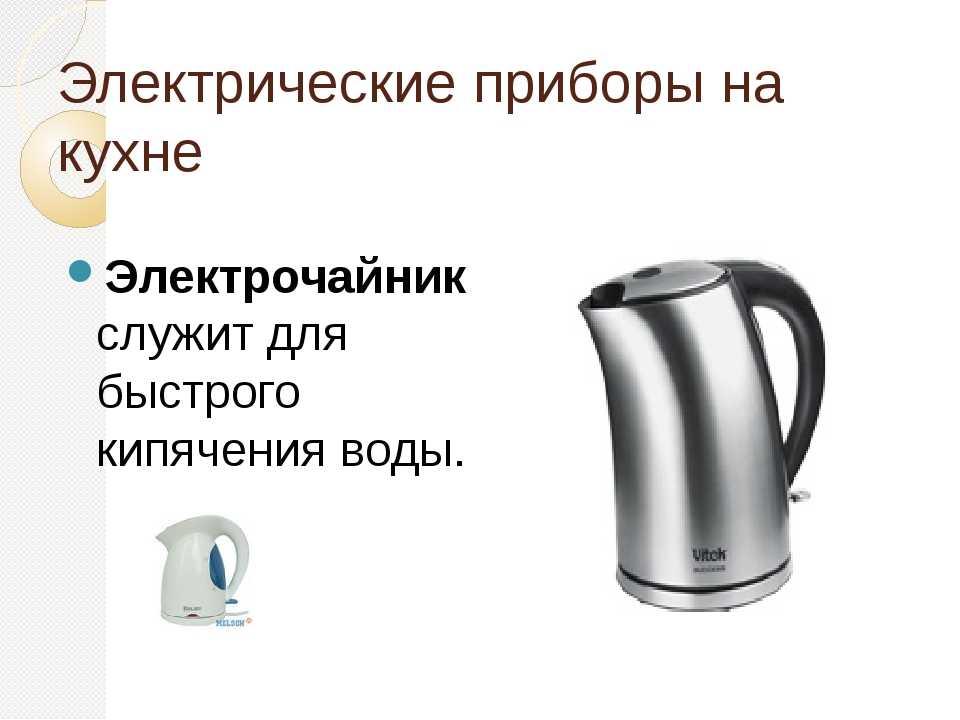 Как выбрать электрический чайник – отзывы специалистов