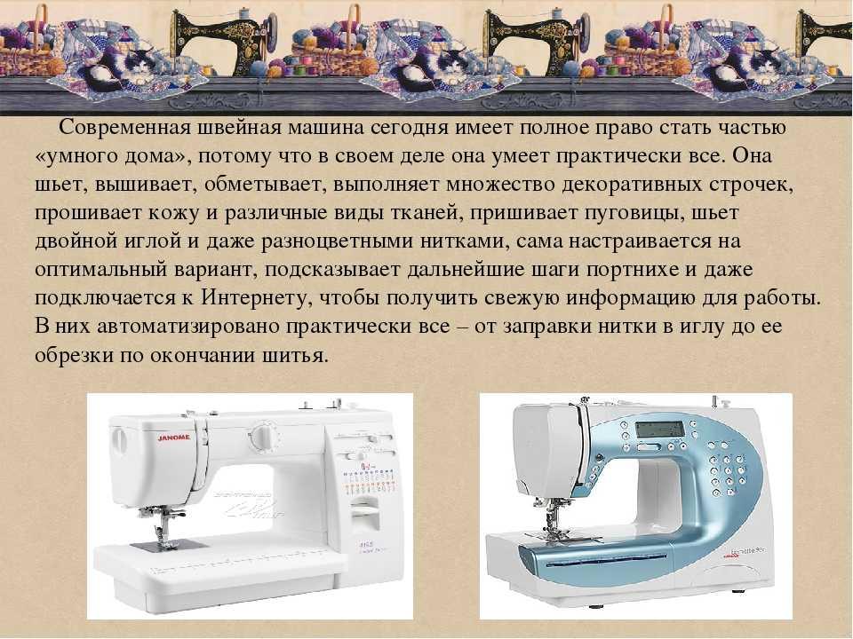 Как выбрать швейную машинку для домашнего использования - коробочка идей и мастер-классов