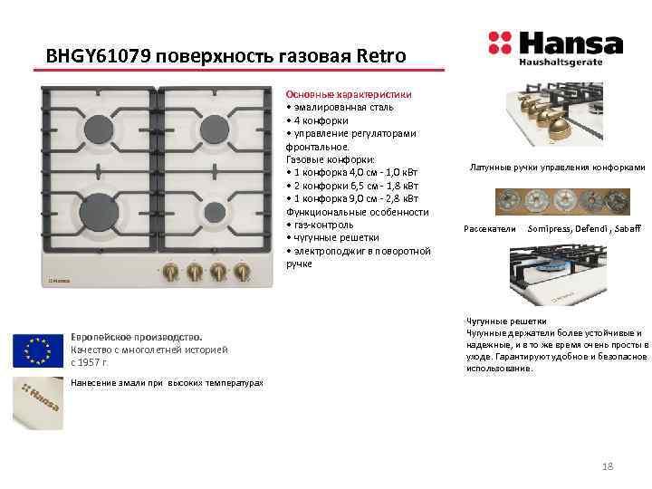 Как выбрать газовую плиту? какой фирмы выбрать газовую плиту :: businessman.ru