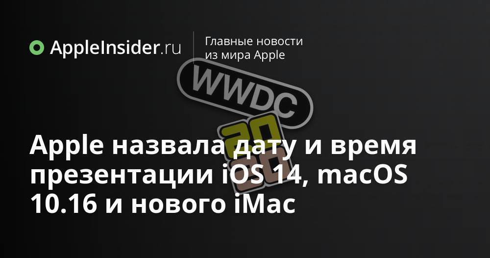 Wwdc: история конференций разработчиков apple 2007-2019 гг. (видео) | новости apple. все о mac, iphone, ipad, ios, macos и apple tv