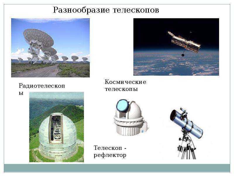 Рейтинг лучших телескопов для детей и начинающих