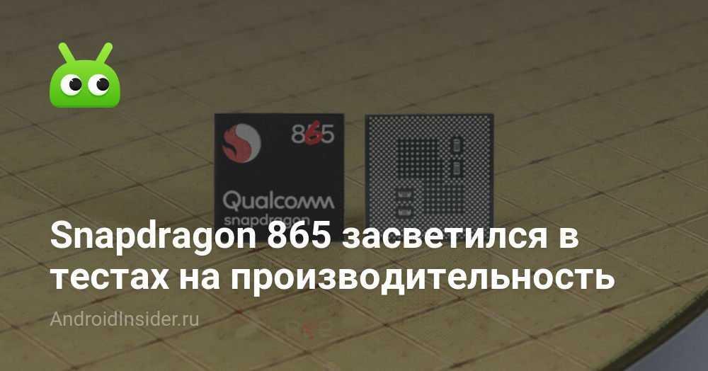 Что мощнее: snapdragon 865 или процессор последнего iphone