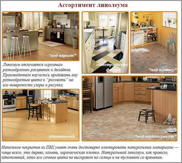 Прочитайте в статье как правильно выбирать линолеум чтобы он отвечал качественному использованию в квартире и доме Основные параметры