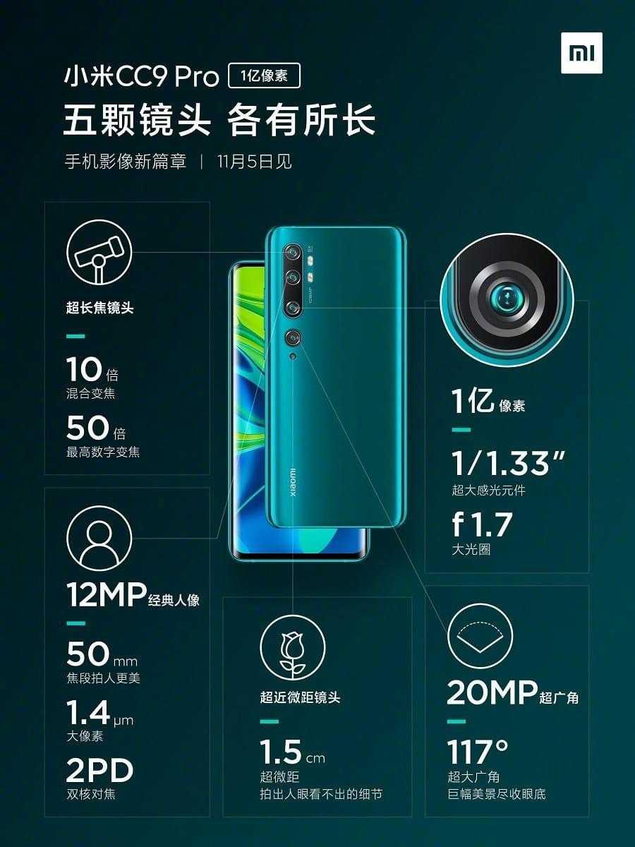 Xiaomi сняла с продажи смартфон mi cc9 pro