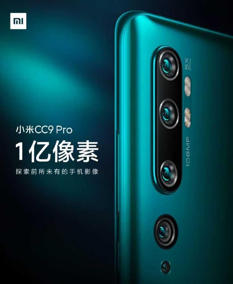 Xiaomi mi cc9 pro - характеристики, отзывы, цены, обзор