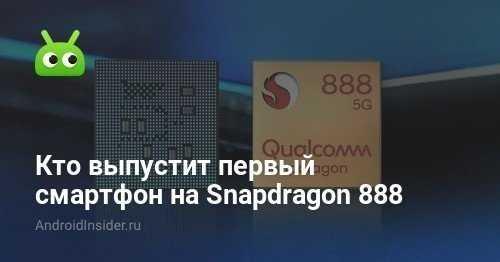 Список новых телефонов с процессором snapdragon 865   - technodor   руководство по гаджетам, технологиям и электронике, программное обеспечение и обзоры.