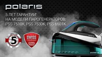 Утюг на паровой станции polaris pss 7510k - купить | цены | обзоры и тесты | отзывы | параметры и характеристики | инструкция
