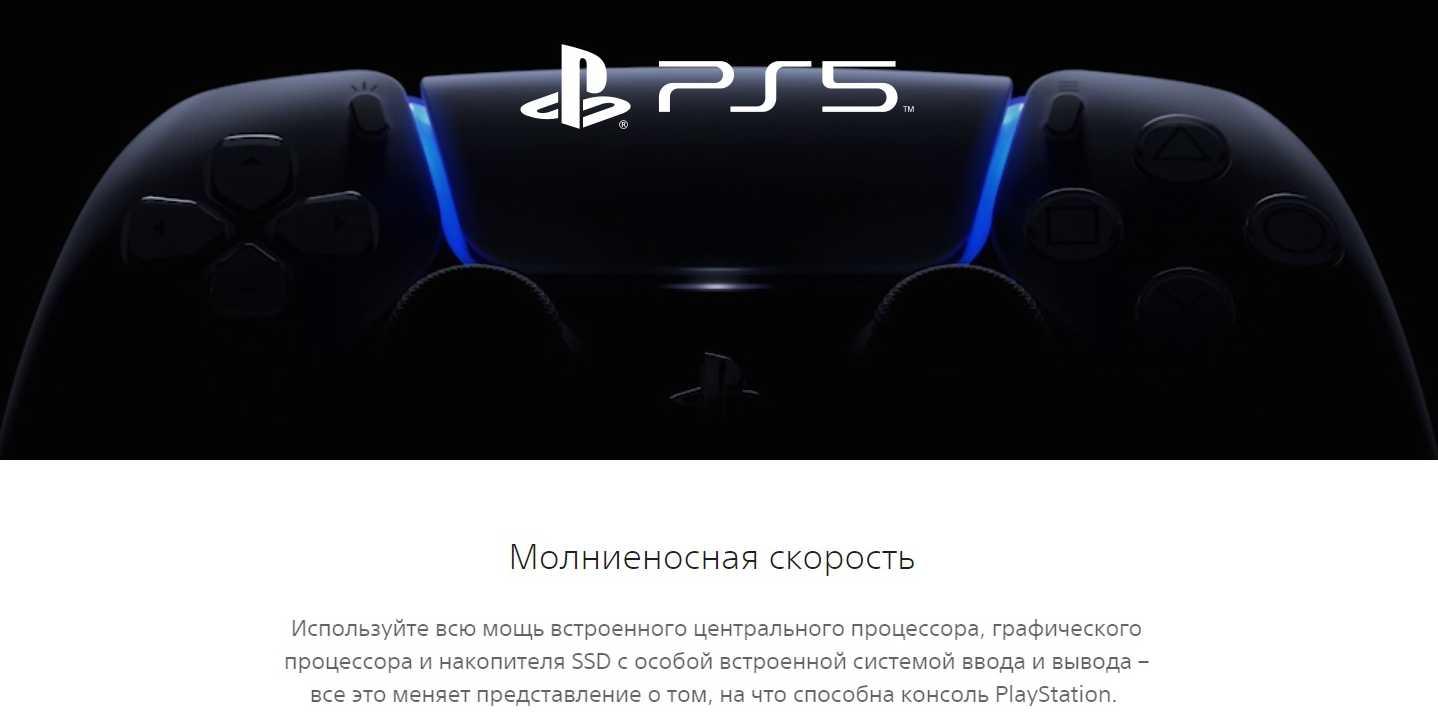 Playstation 5 – дата выхода, слухи, факты