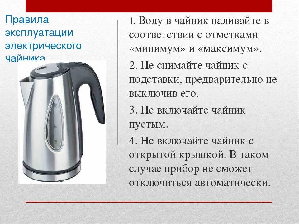 Рейтинг лучших электрических чайников по отзывам покупателей