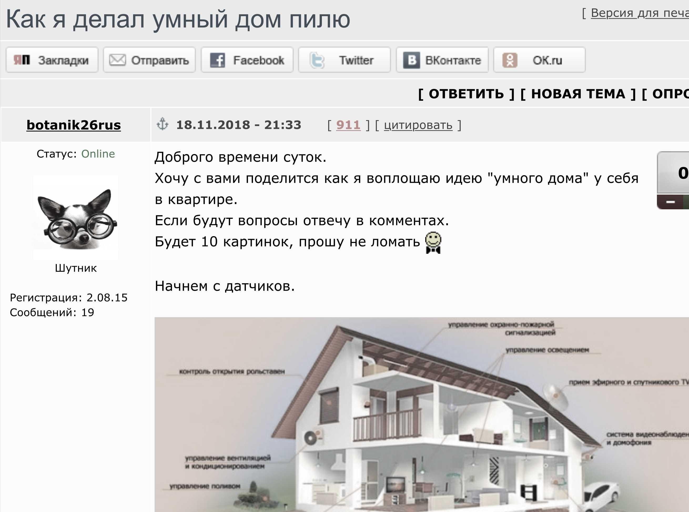 Яндекс алиса умный дом, устройство, настройка, как работает и возможности, как подключить, управление, совместимость с другими устройствам