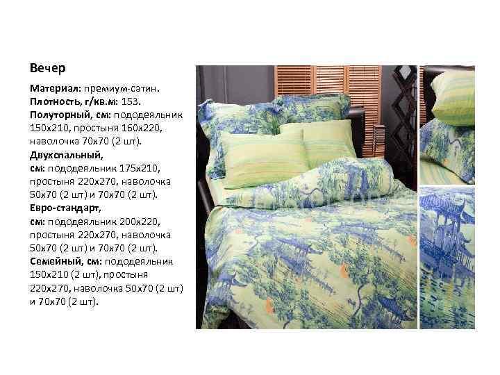 Какая плотность ткани должна быть у хорошего постельного белья