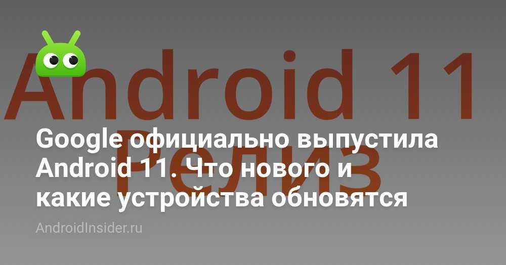 Что я думаю об android 10 и стоит ли обновляться - androidinsider.ru