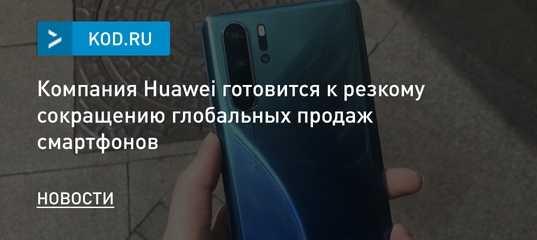 Люди знают, что huawei под санкциями? почему продолжают покупать ее телефоны?