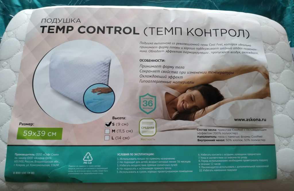 Лучшие ортопедические подушки. 10 лучших брендов ортопедических подушек