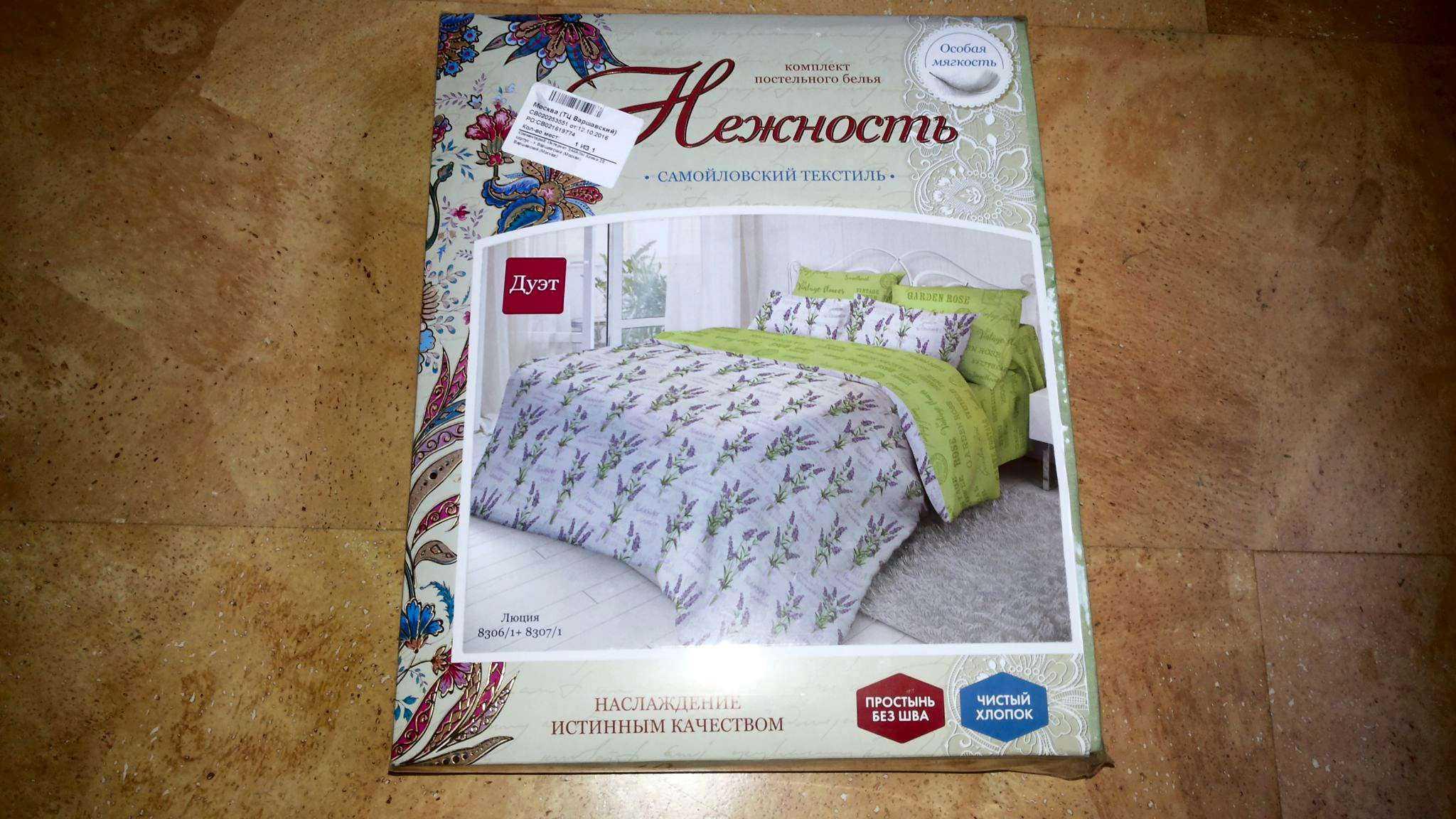 Как выбрать постельное белье и избежать подделки