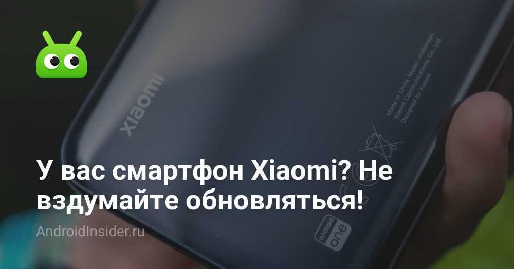 Как я разочаровался в xiaomi на примере одного смартфона