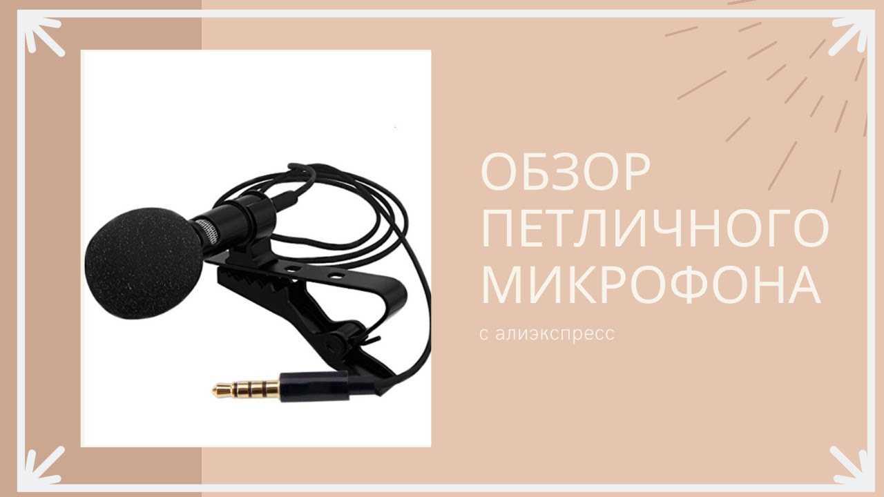 Как выбрать микрофон для записи голоса на компьютер
