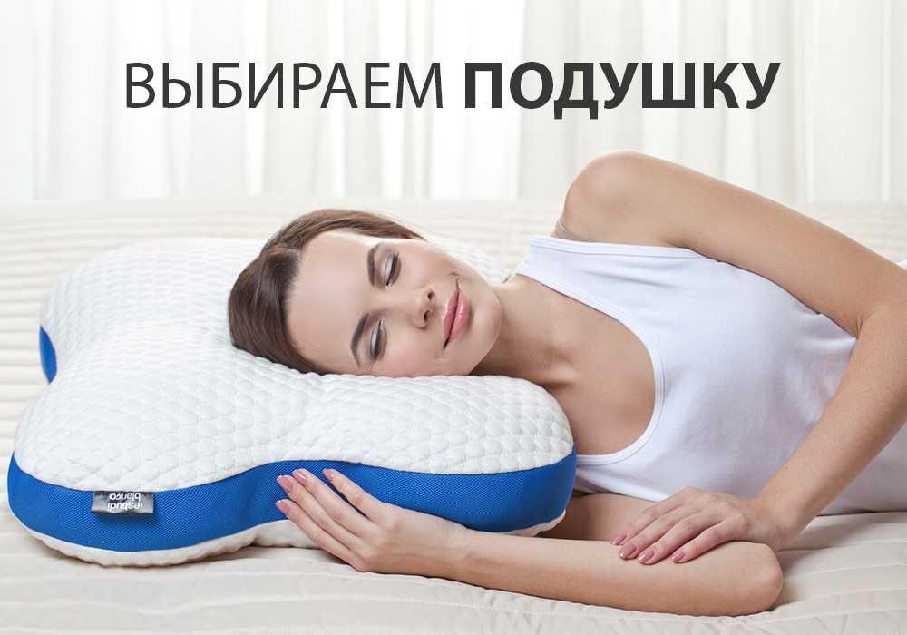 Как выбрать подушку для сна - отзывы специалистов