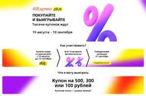 Что купить с тотальной распродажи 11.11 на aliexpress. 25 лучших скидок до 70%
