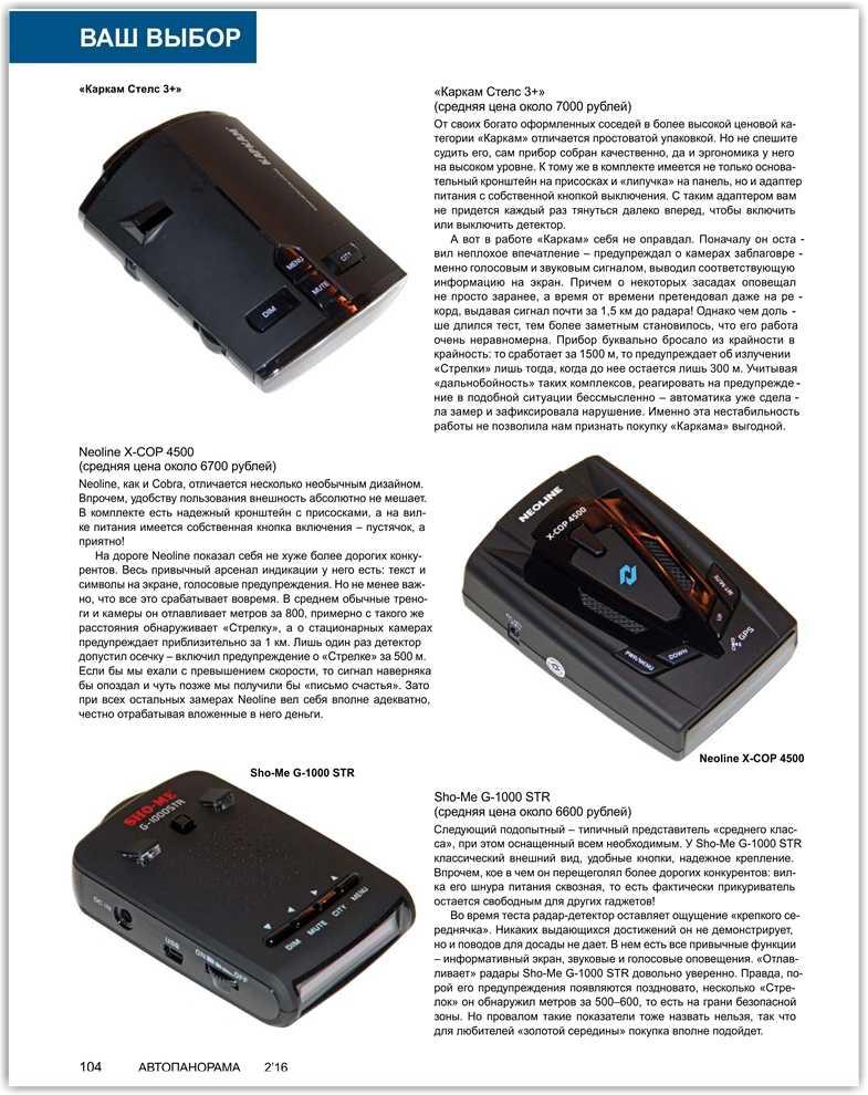 Как выбрать радар-детектор (антирадар)