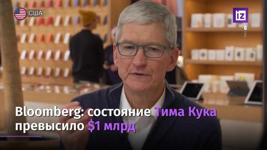 Глава apple тим кук теперь миллиардер ► последние новости