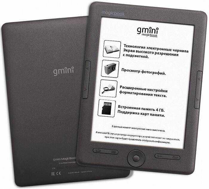 Рейтинг электронных книг с подсветкой