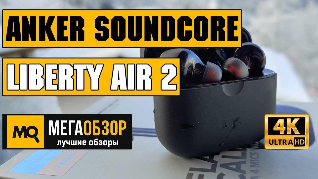 Обзор tws-наушников anker soundcore liberty 2 pro — i2hard