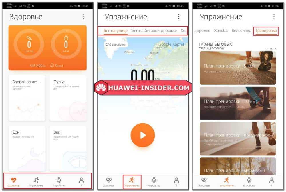 Huawei honor band 5: инструкция на русском языке. подключение, настройка, функции