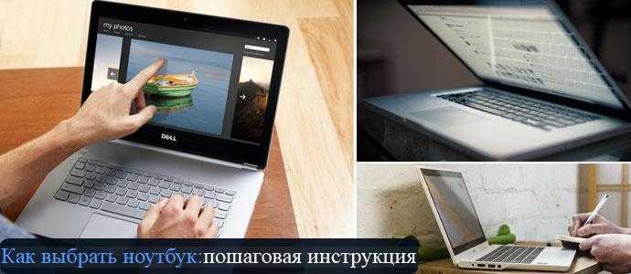 Сегодня в нашем материале пойдет речь о том как выбрать хороший ноутбук для дома чтобы он был недорогим но при этом подходил для работы или учебу