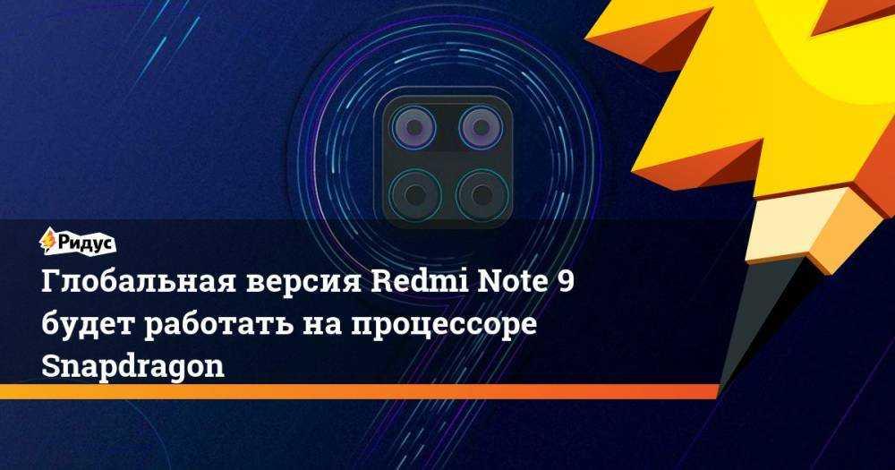 Наконец-то состоялась презентация глобальной версии бюджетного смартфона Redmi Note 9 Честно говоря за время ожидания о нем успели рассказать многие инсайдеры и вряд