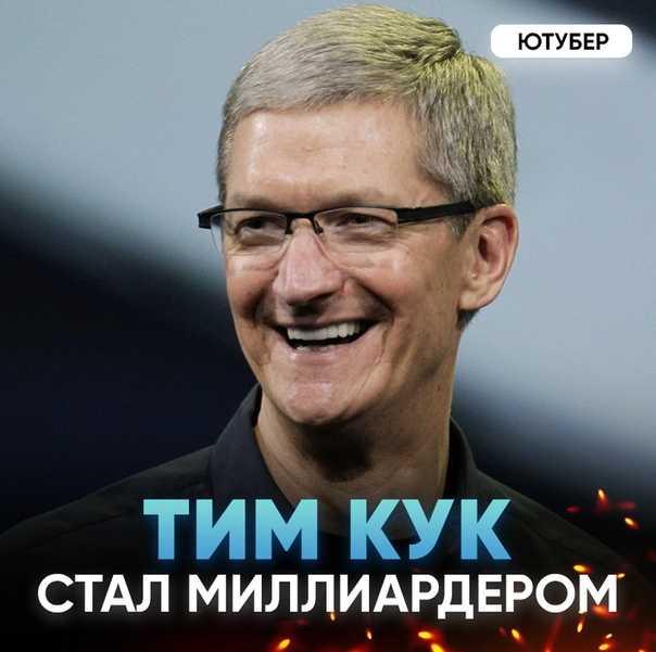 Глава apple тим кук наконец стал миллиардером ► последние новости
