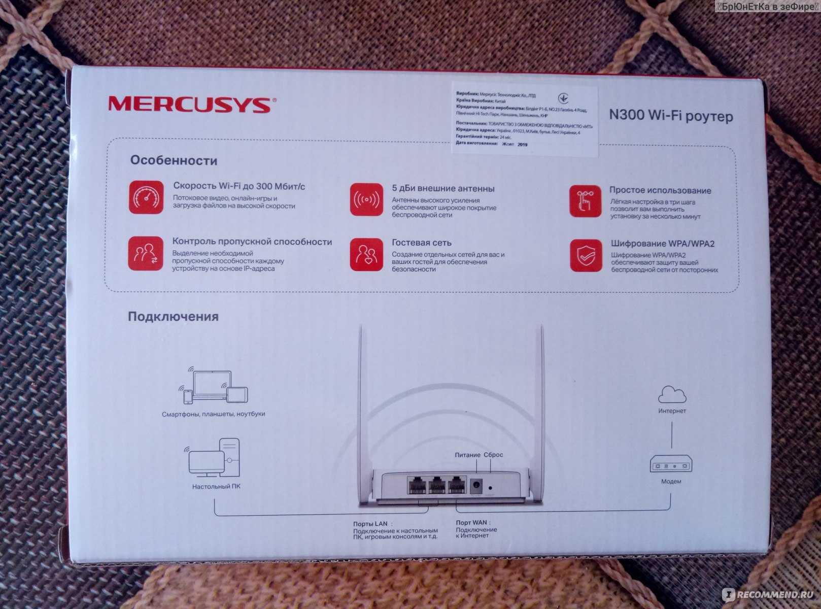 Ищете хороший роутер с быстрым вайфаем, но недорого? кажется, нашёл: обзор mercusys mr50g